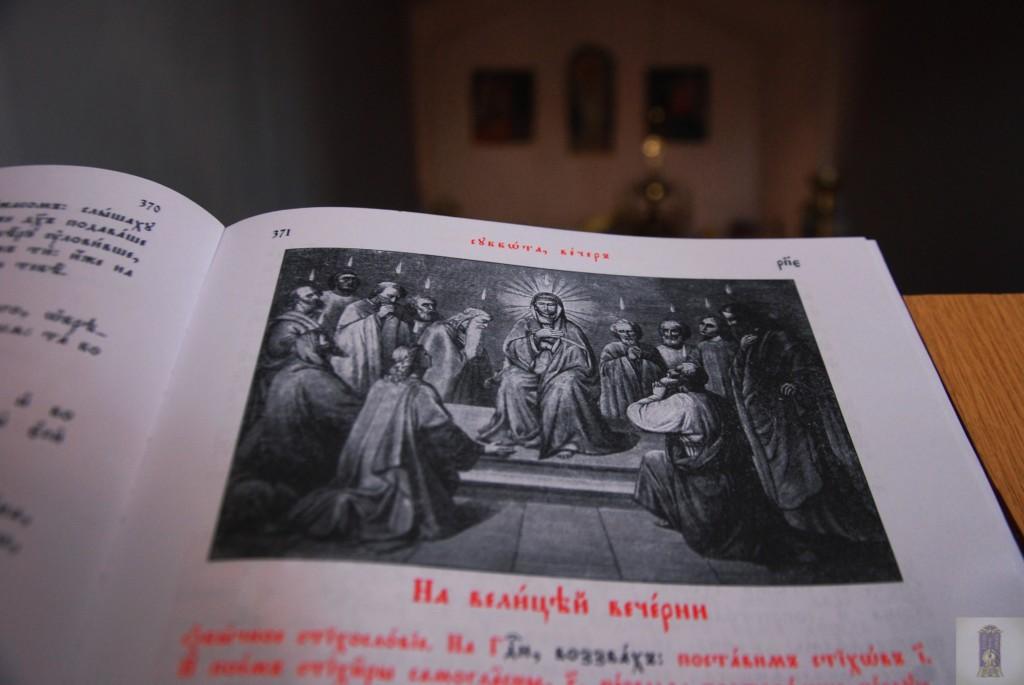 Святкова всенічна напередодні свята П'ятидесятниці у семінарському храмі